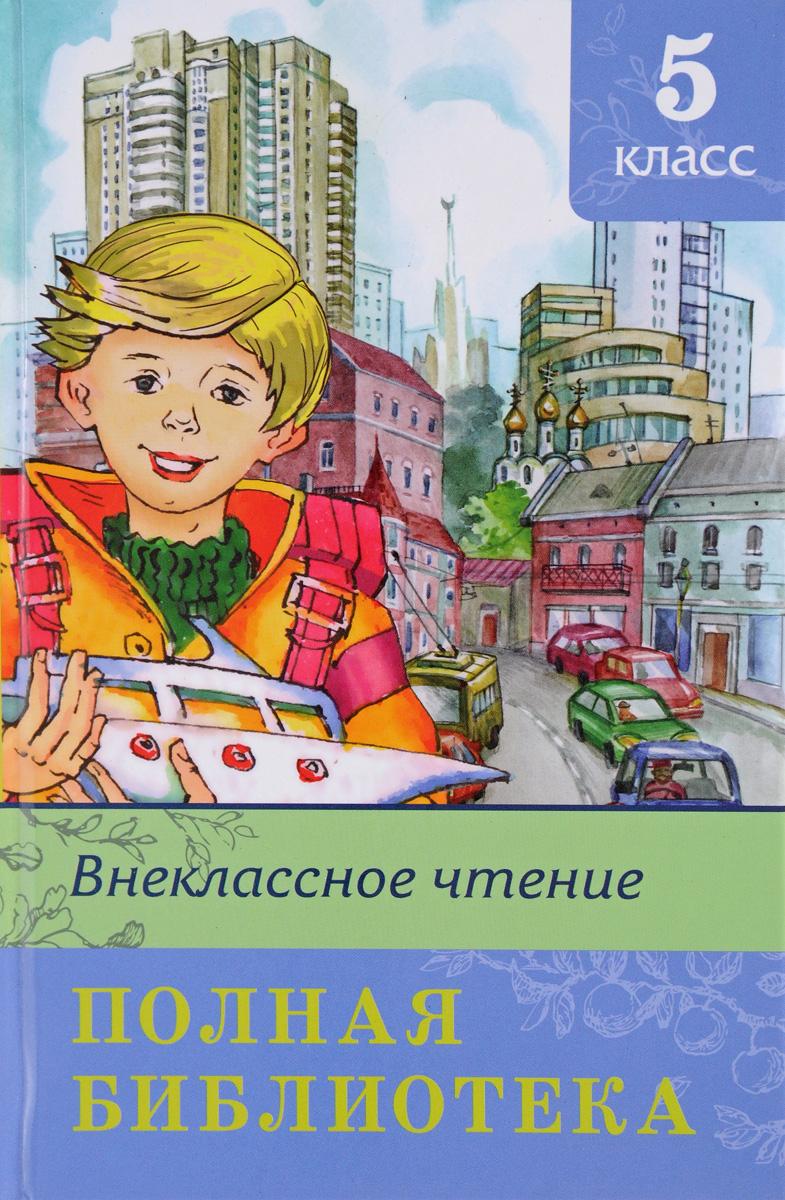 Внеклассное чтение. 5 класс. Полная библиотека