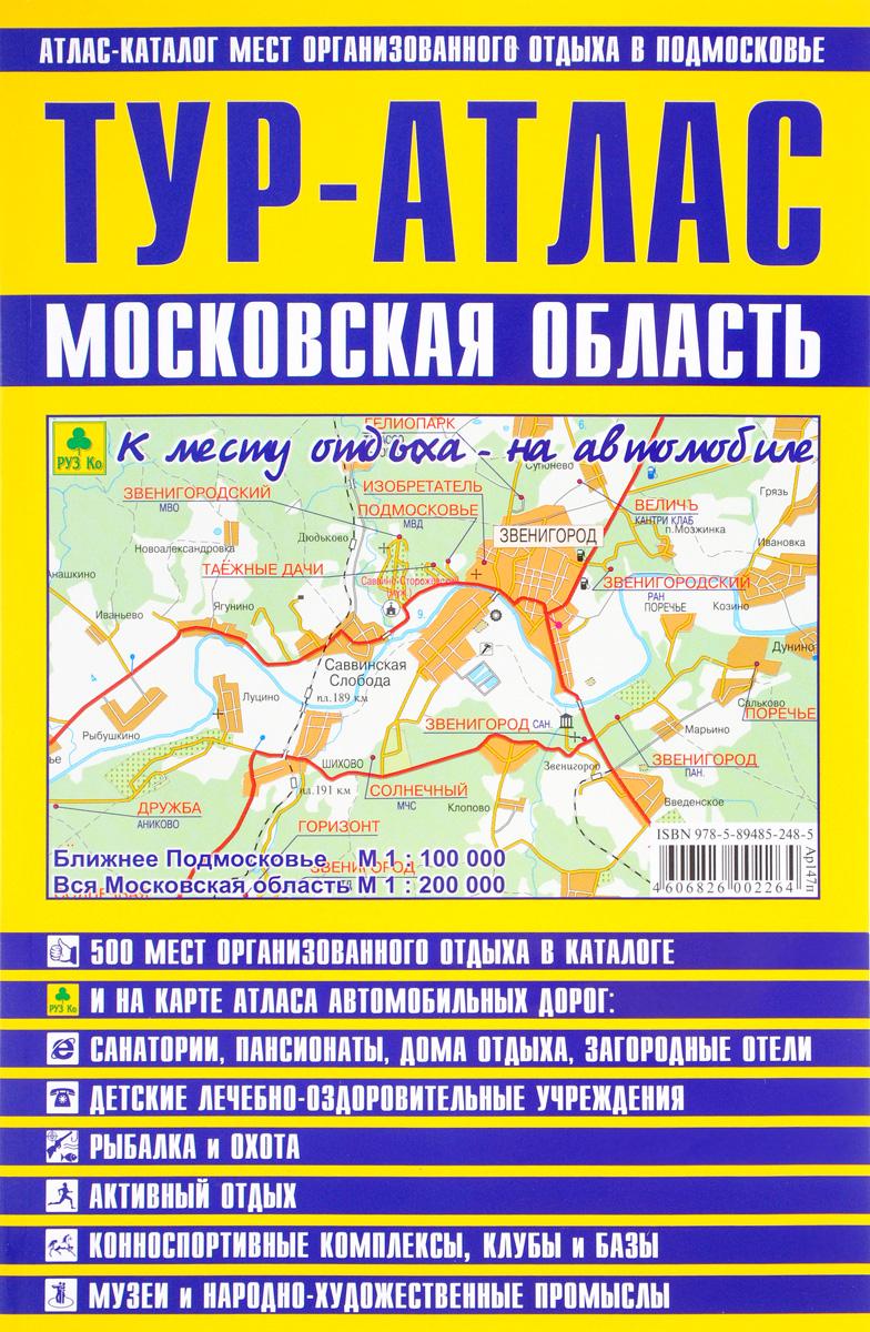 Московская область. ТУР-АТЛАС