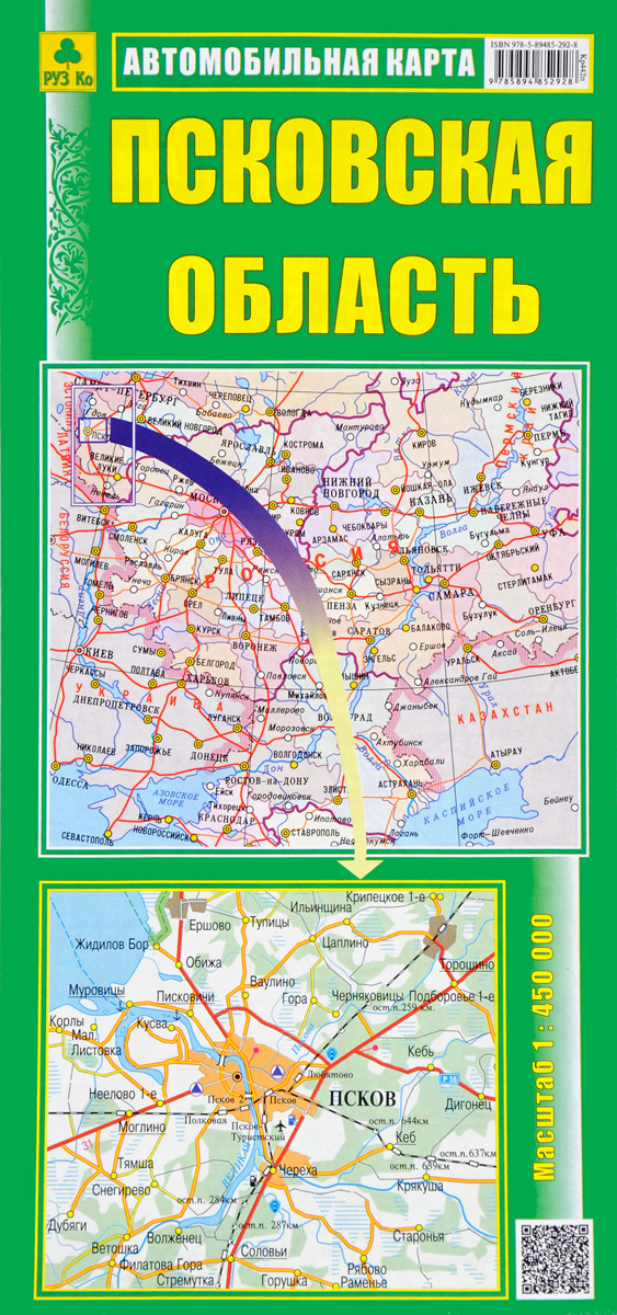 Псковская область. Автомобильная карта псков псковская область автомобильная карта