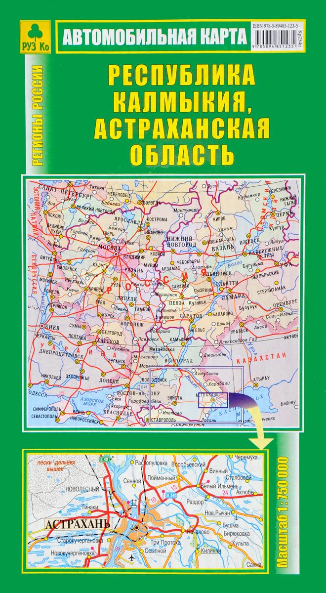 Республика Калмыкия. Астраханская область. Автомобильная карта
