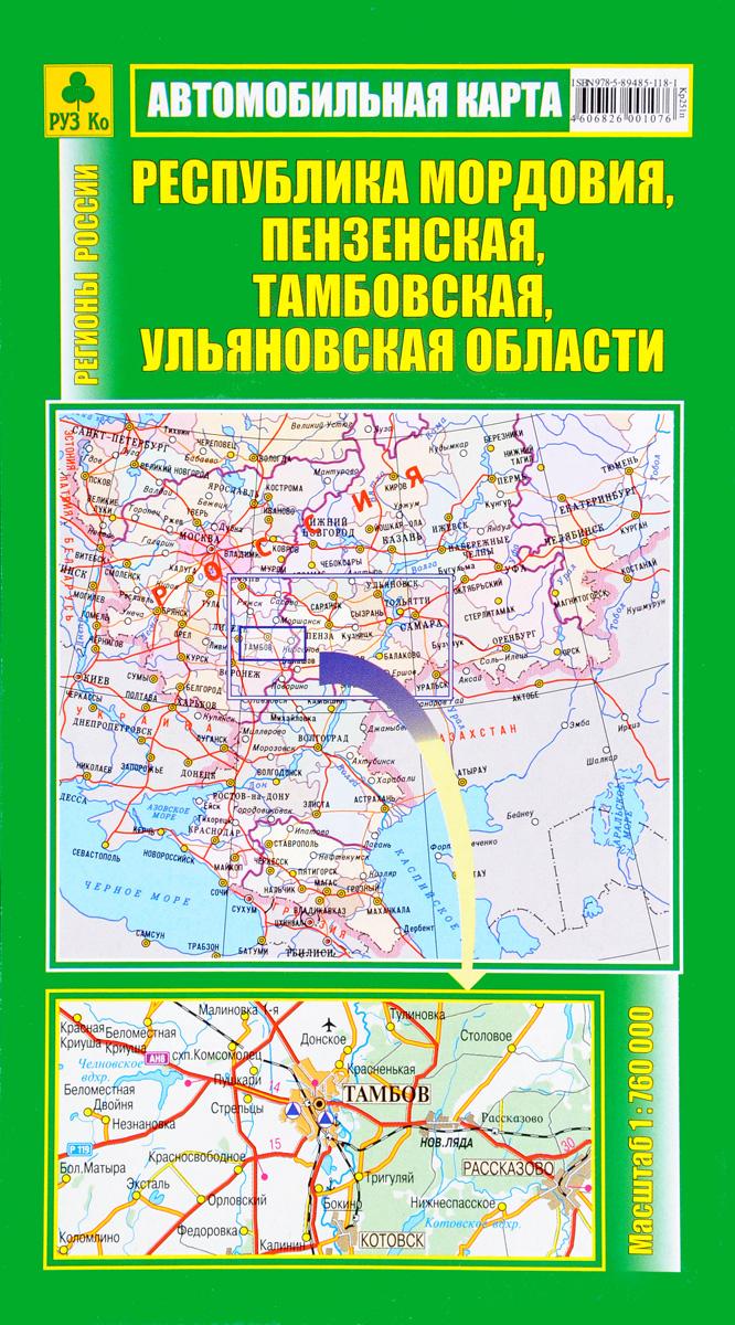 Республика Мордовия, Пензенская, Тамбовская, Ульяновская области. Автомобильная карта