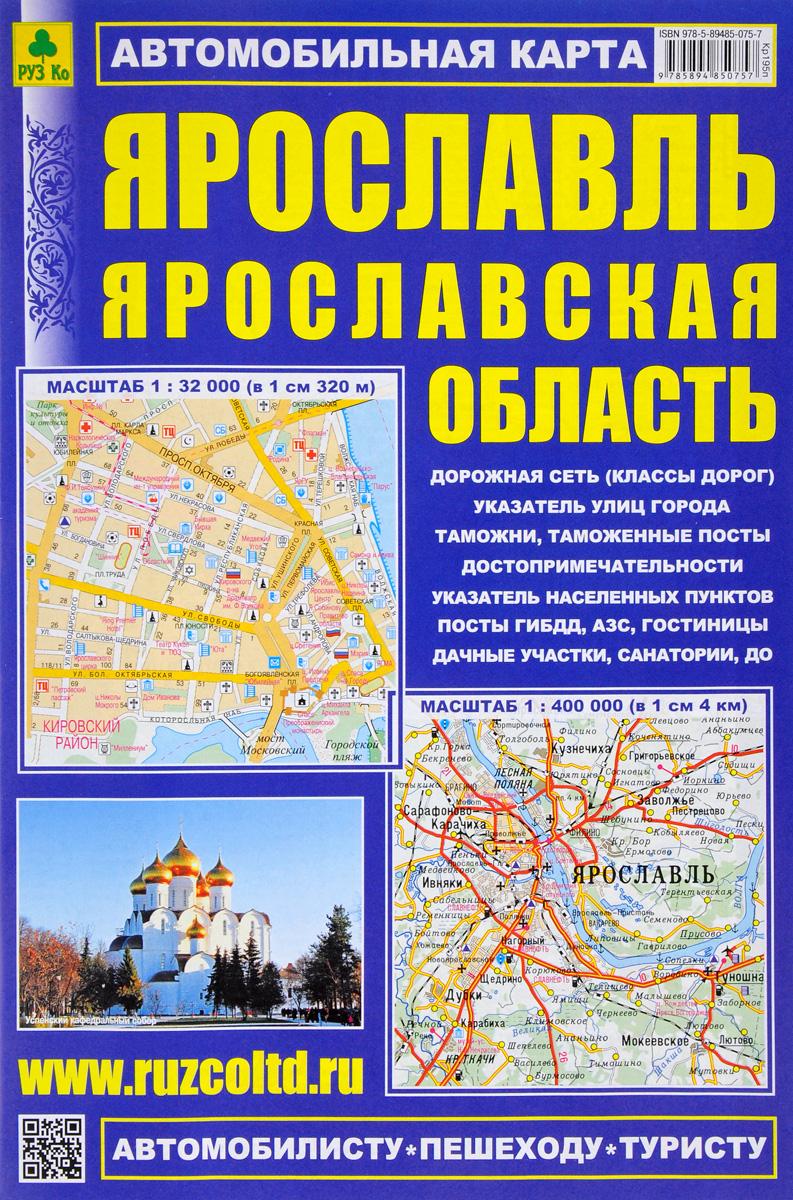 Ярославль. Ярославская область. Автомобильная карта щелково план города карта окрестностей
