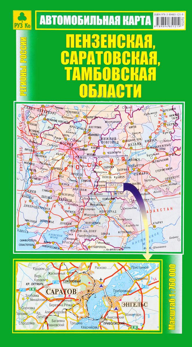 Пензенская, Саратовская, Тамбовская области. Автомобильная карта ISBN: 978-5-89485-121-9