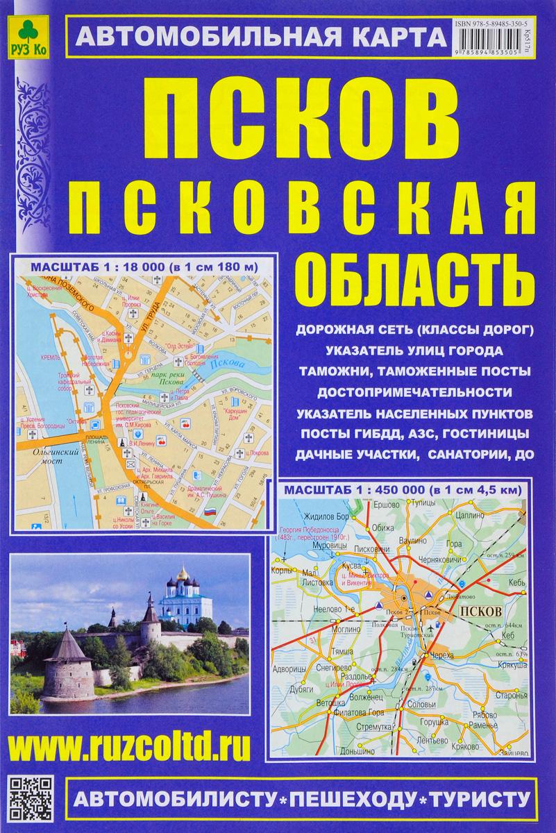 Псков. Псковская область. Автомобильная карта щелково план города карта окрестностей