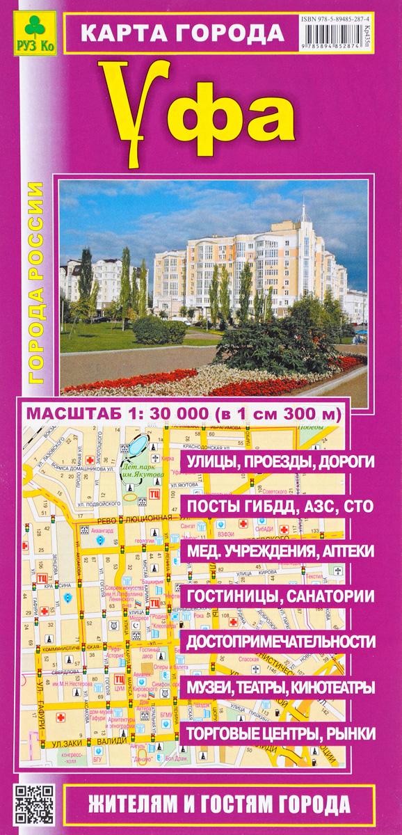Уфа. Карта города