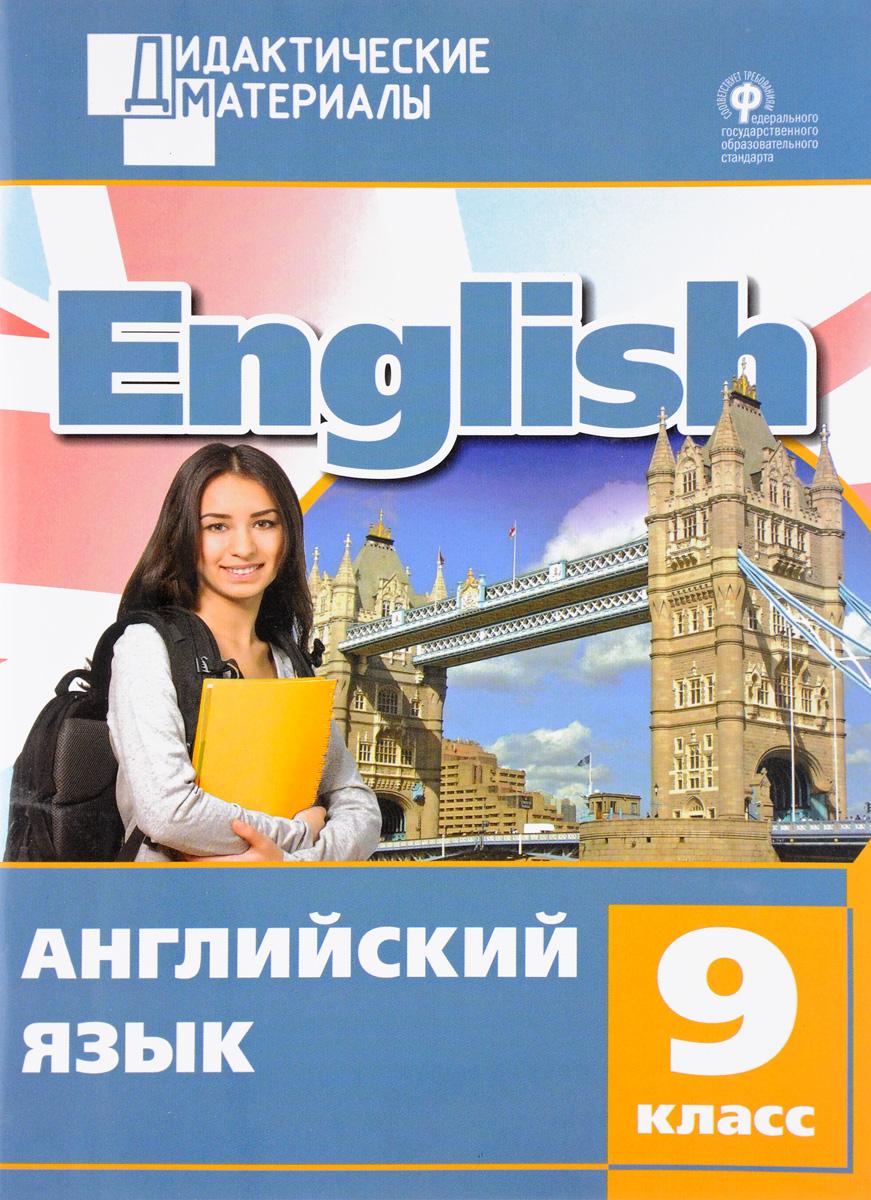 Английский язык. 9 класс. Разноуровневые задания