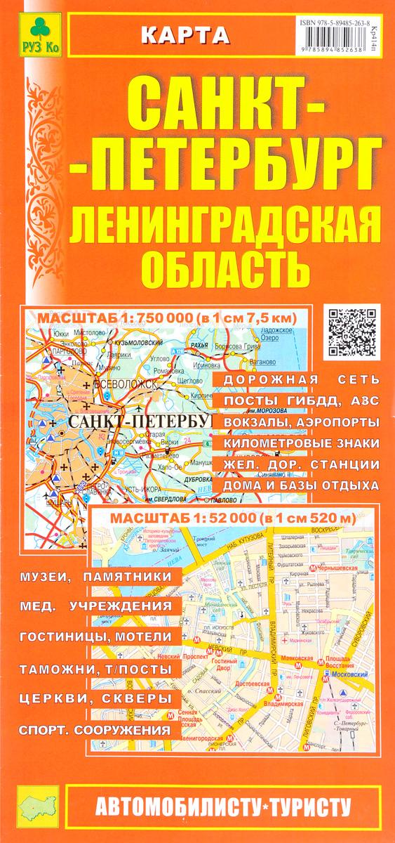 все цены на Санкт-Петербург. Ленинградская область. Карта онлайн