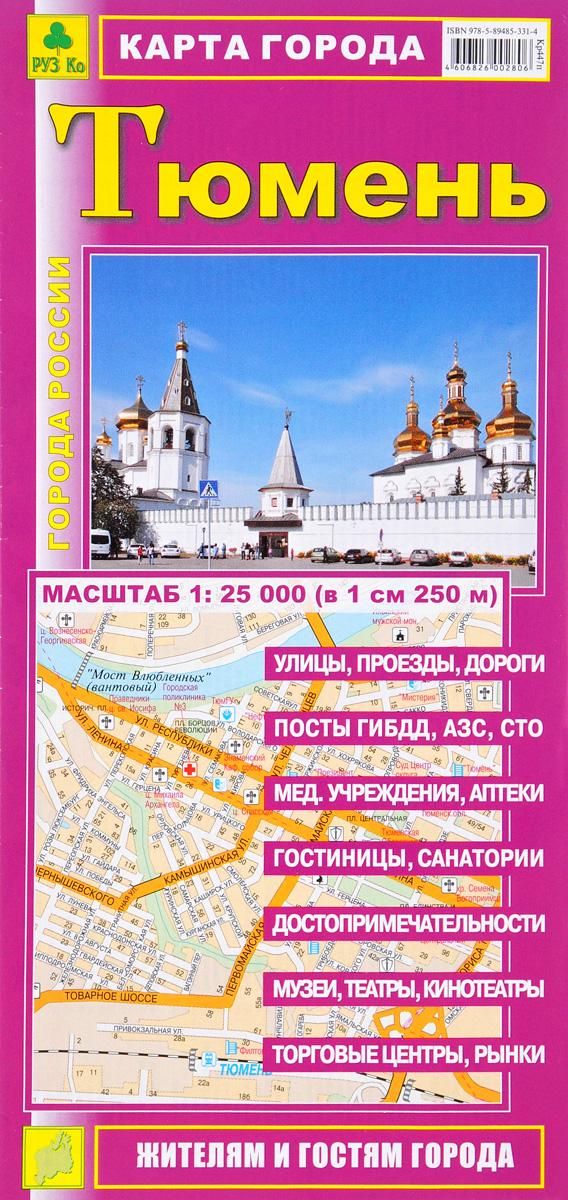 Тюмень. Карта города