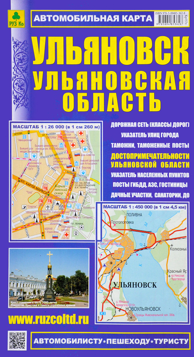Ульяновск. Ульяновская область. Автомобильная карта щелково план города карта окрестностей
