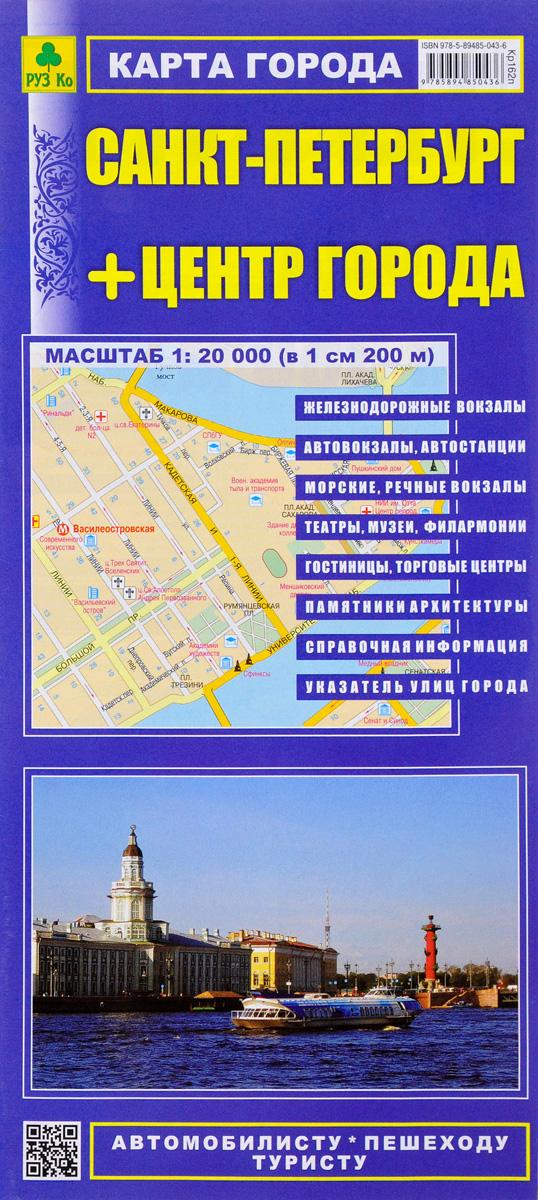Санкт-Петербург. Центр города. Карта эксмо санкт петербург путеводитель карта 10 е изд испр и доп