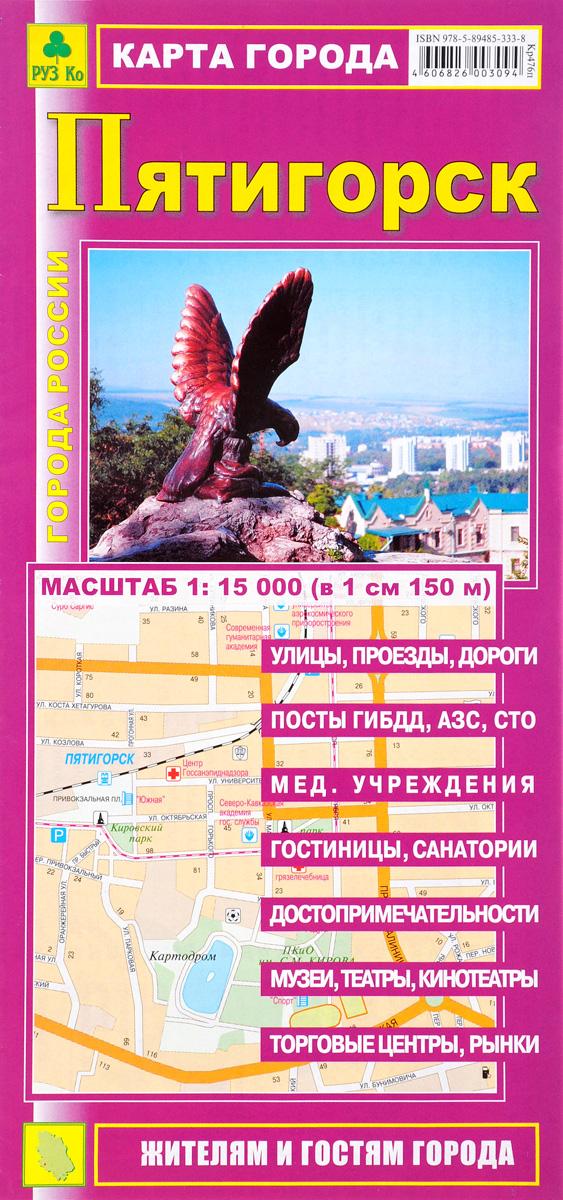 Пятигорск. Карта города пленка пузырьковая купить пятигорск адрес телефон