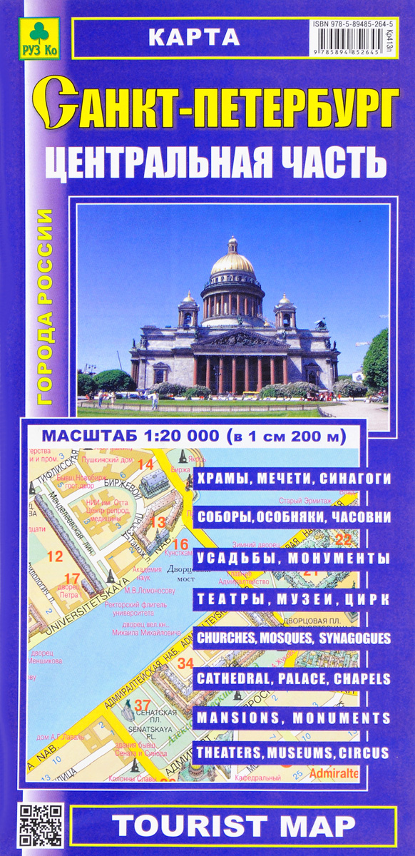 Санкт-Петербург. Центральная часть. Карта санкт петербург центр города карта города масштаб 1 20 000 в 1см 200м