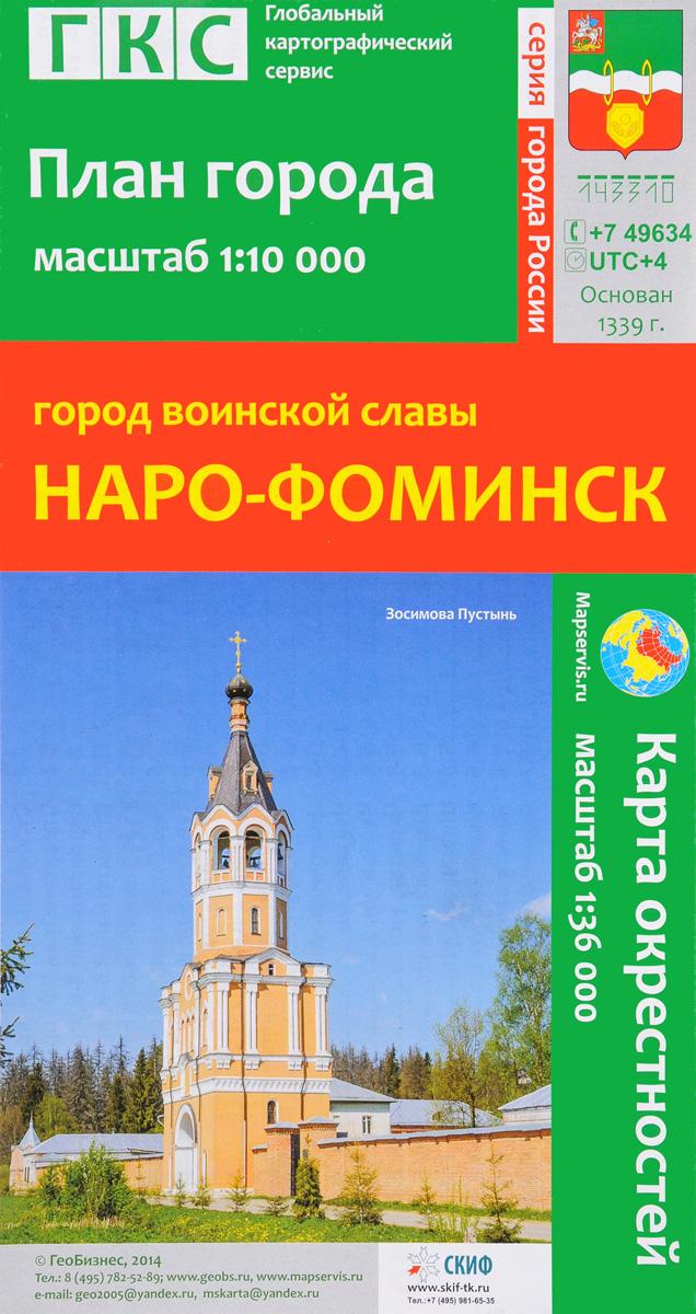 Наро-Фоминск. План города. Карта окрестностей