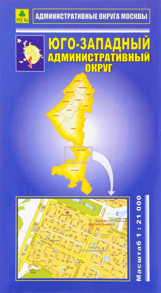 Юго-западный административный округ. Административные округа Москвы. Карта карта центрального административного округа москвы