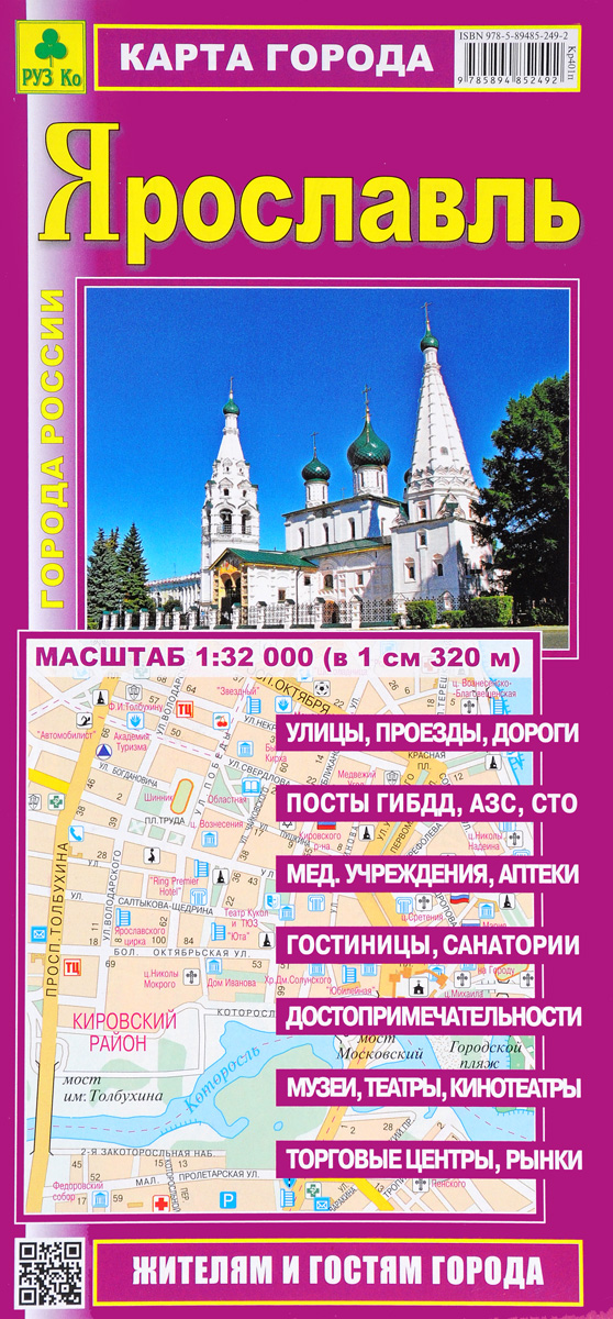 Ярославль. Карта города щелково план города карта окрестностей