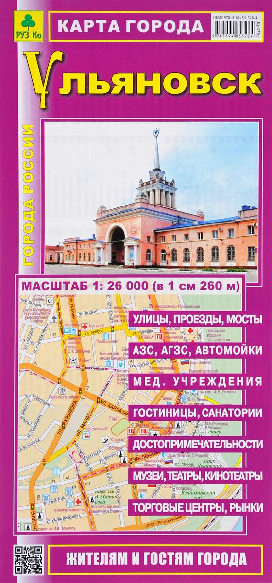 Ульяновск. Карта города