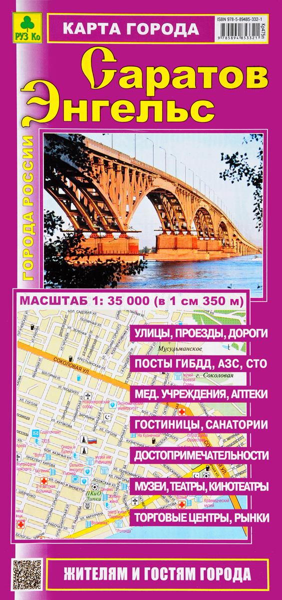 Саратов. Энгельс. Карта города санкт петербург центр города карта города масштаб 1 20 000 в 1см 200м