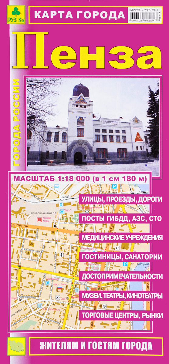 Пенза. Карта города билет на автобус пенза белинский
