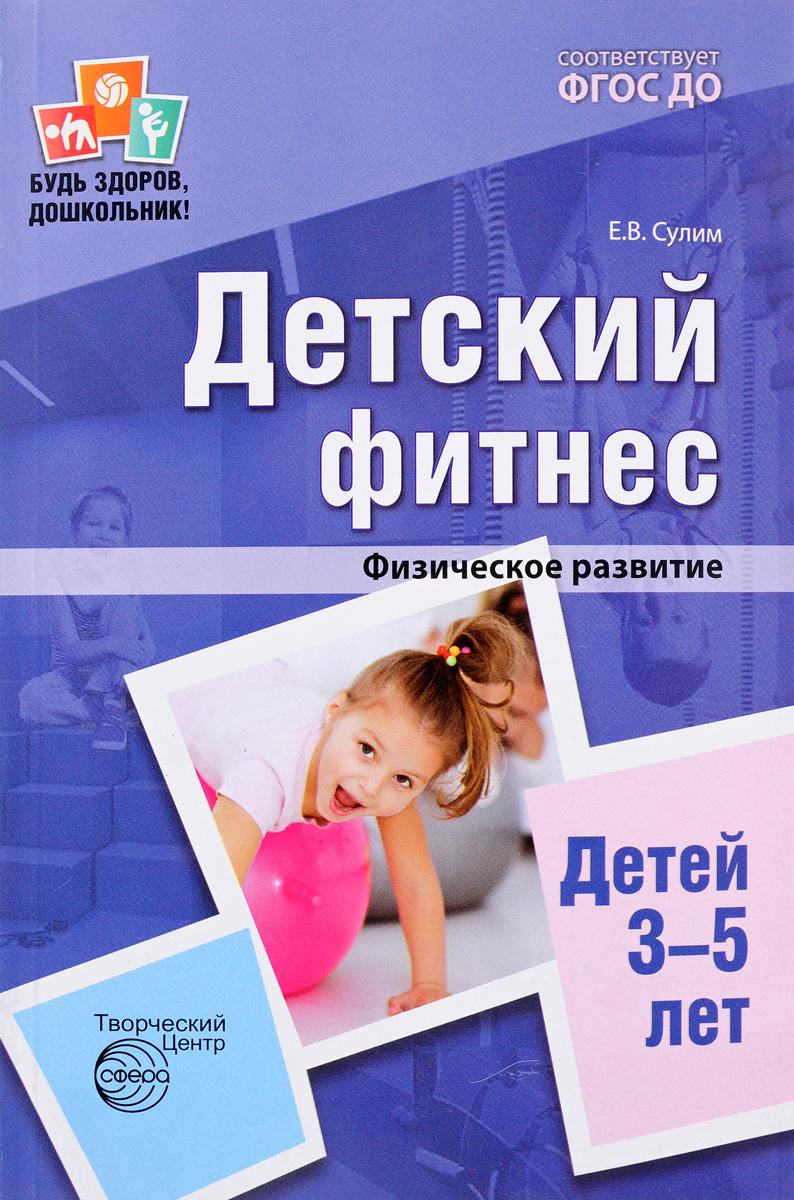 Детский фитнес. Физическое развитие детей 3-5 лет