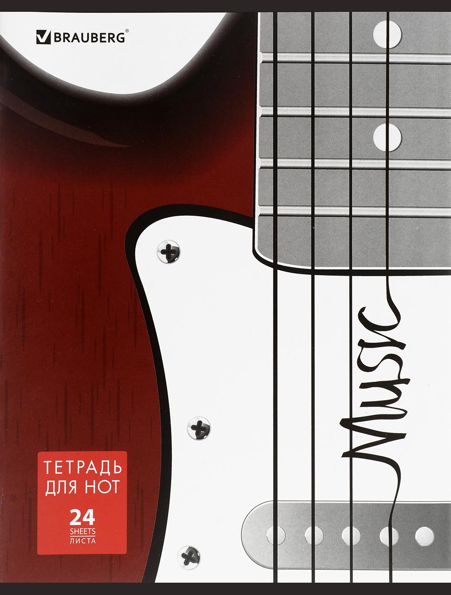 Brauberg Тетрадь нотная Музыка 24 листа Гитара