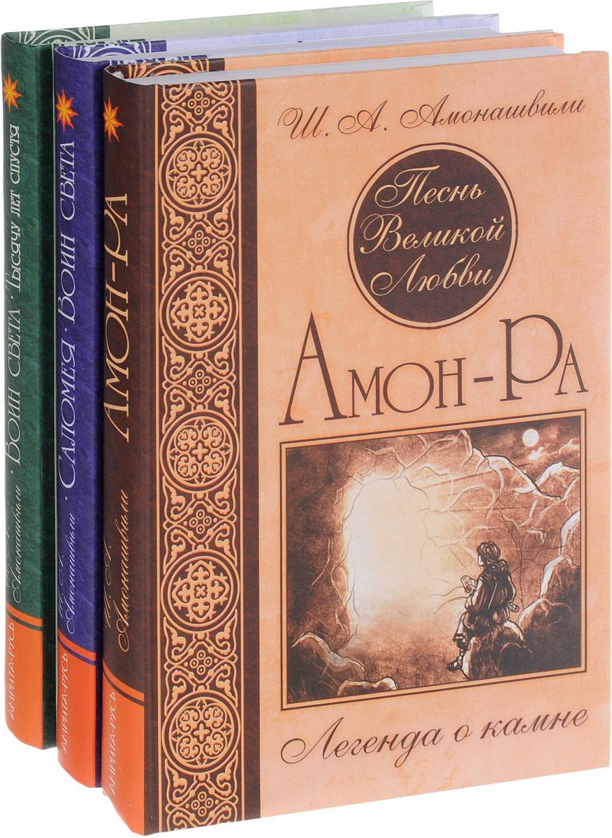 Ш. А. Амонашвили Песнь великой любви (комплект из 3 книг)