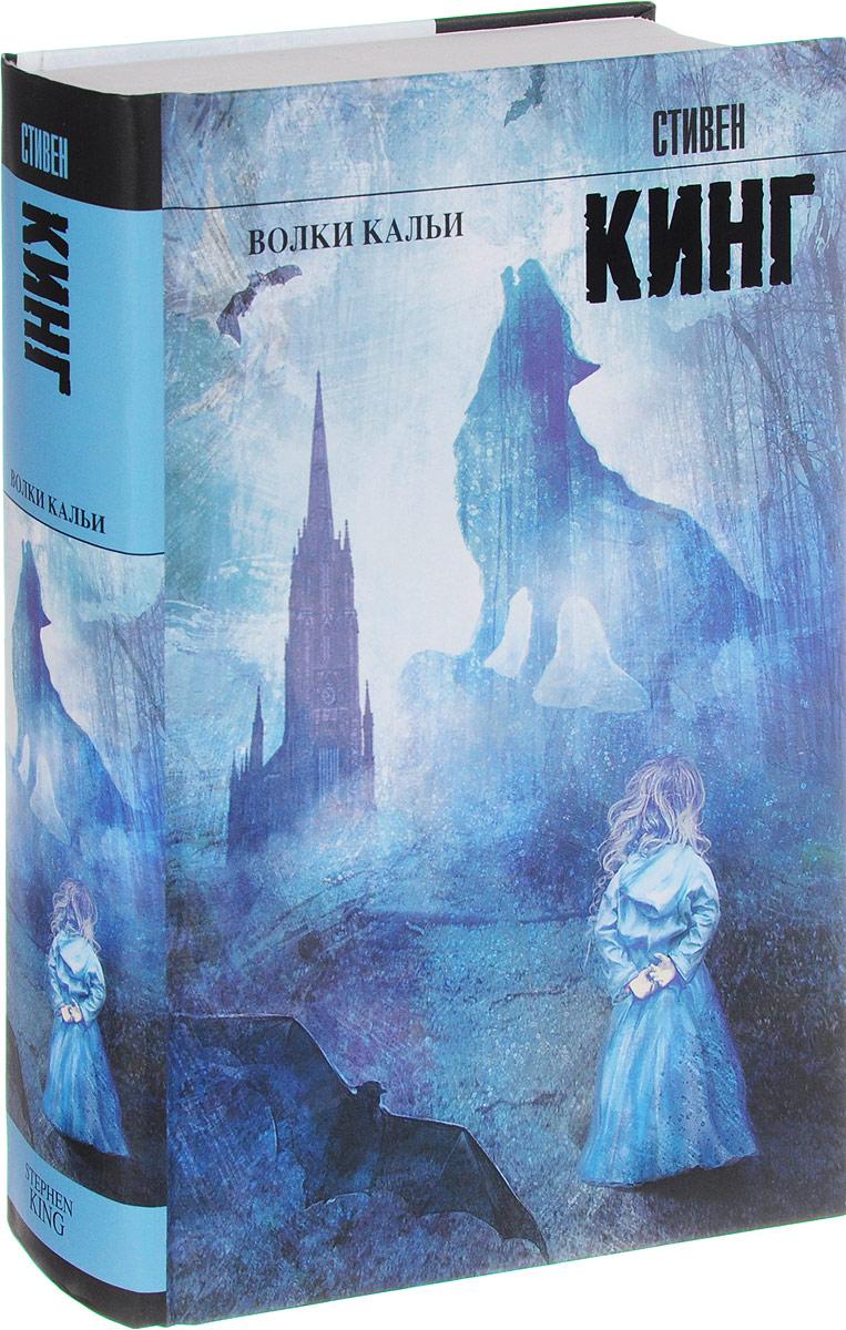 Стивен Кинг Волки Кальи. Из цикла Темная башня кинг стивен волки кальи из цикла темная башня