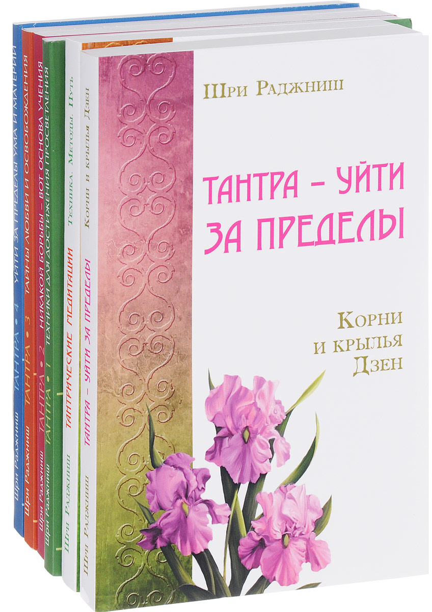 Путь тантры (комплект из 6 книг). Шри Раджниш