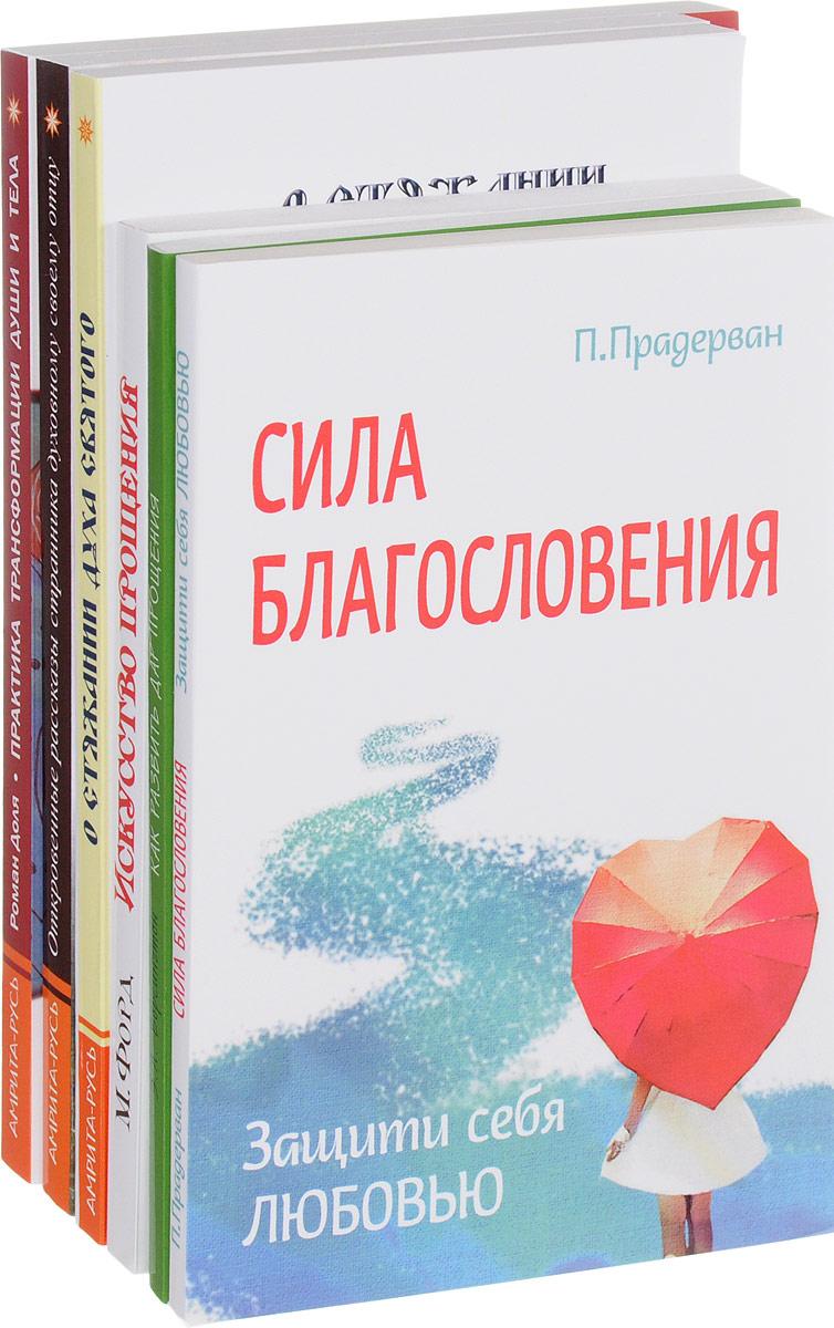 Трансформация души и тела (комплект из 6 книг). Роман Доля, М. Форд, Э. Л. Ворсингтон, П. Прадерван