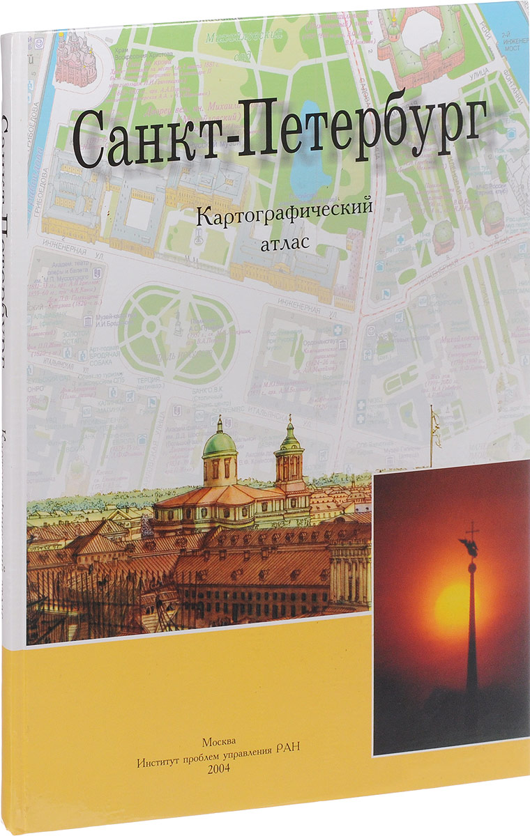 Санкт-Петербург. Картографический атлас (подарочное издание)