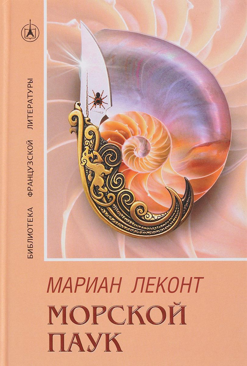 Мариан Леконт Морской паук фолкнер у деревушка