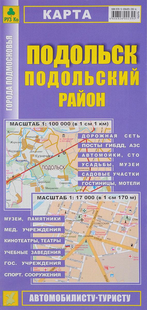 Подольск. Подольский район. Карта дома мелитопольский район константиновка вознесеновка