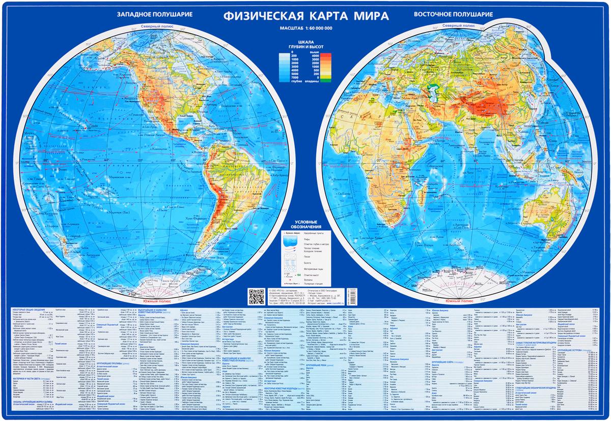 Физическая карта мира поло babista klingel цвет разноцветный полоска
