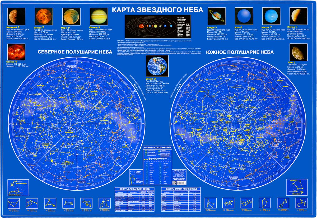 Карта звездного неба декупажная карта freedecor старинные корабли а4 70 гр м кв dk 3081