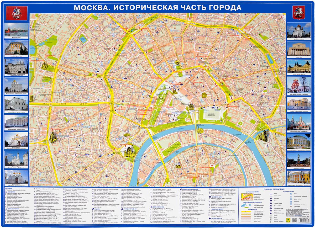 Москва. Историческая часть города