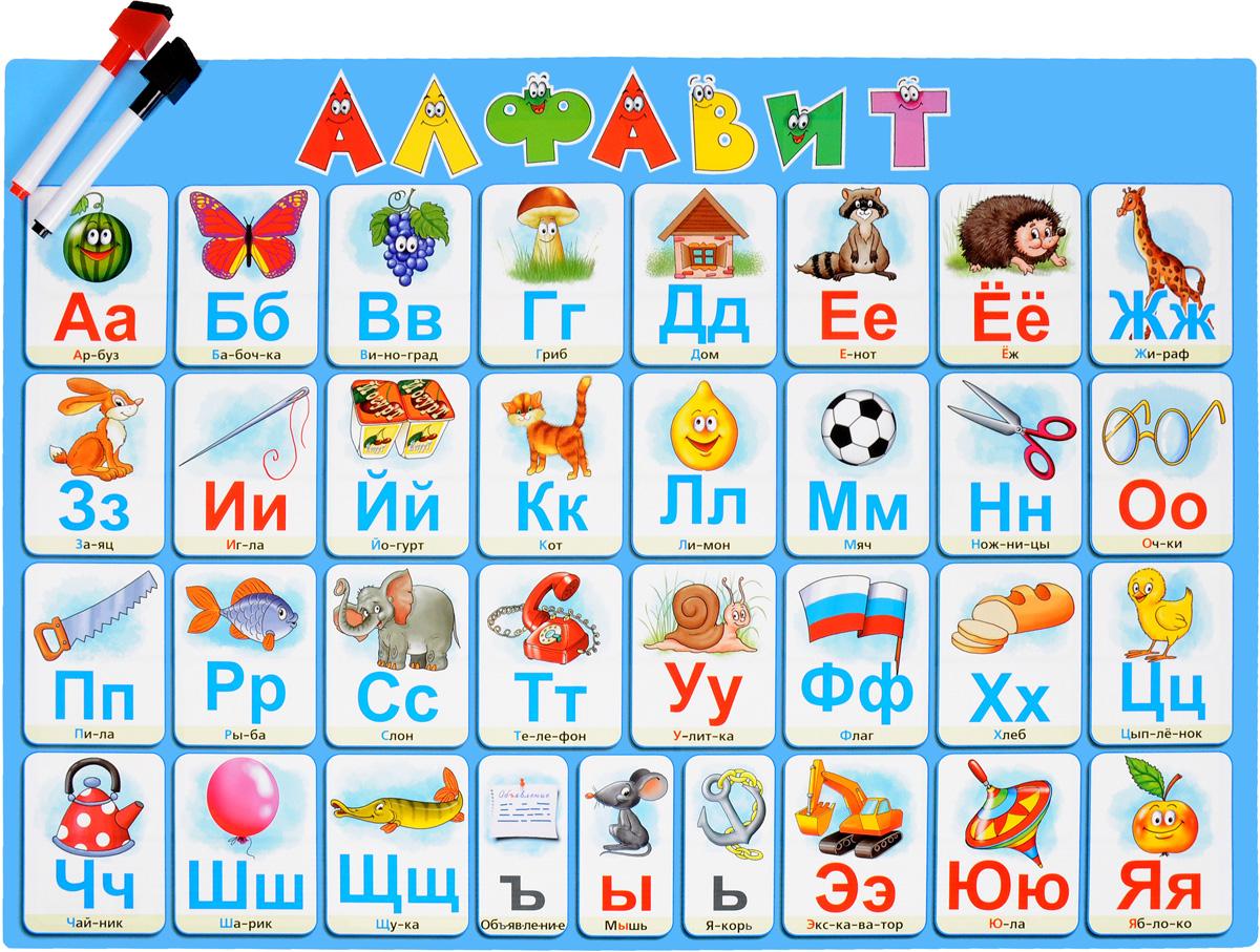 Алфавит. Учимся писать буквы (+ комплект маркеров) алфавит для детей купить
