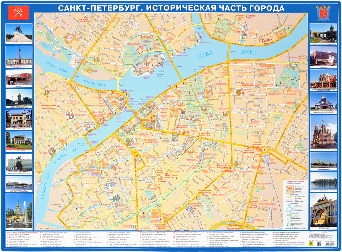 Санкт-Петербург. Историческая часть города