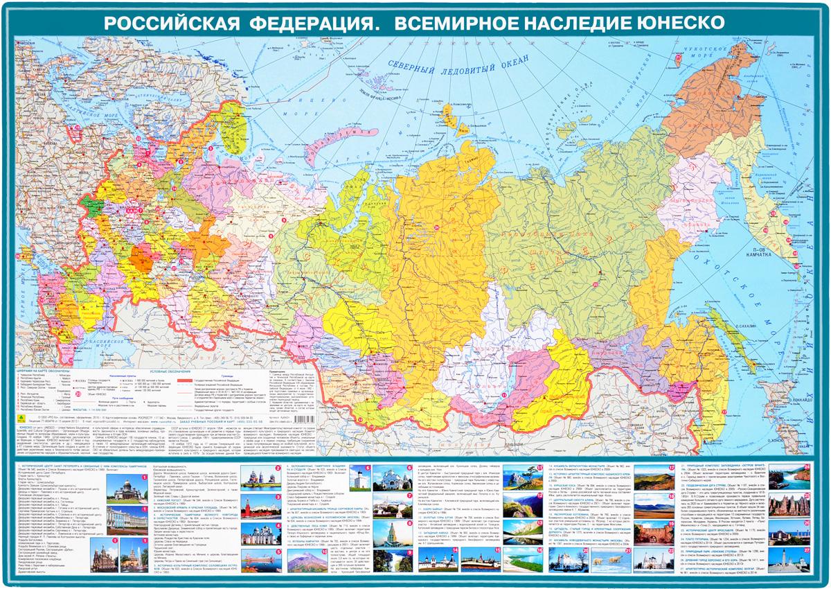 цены  Российская Федерация. Всемирное наследие ЮНЕСКО