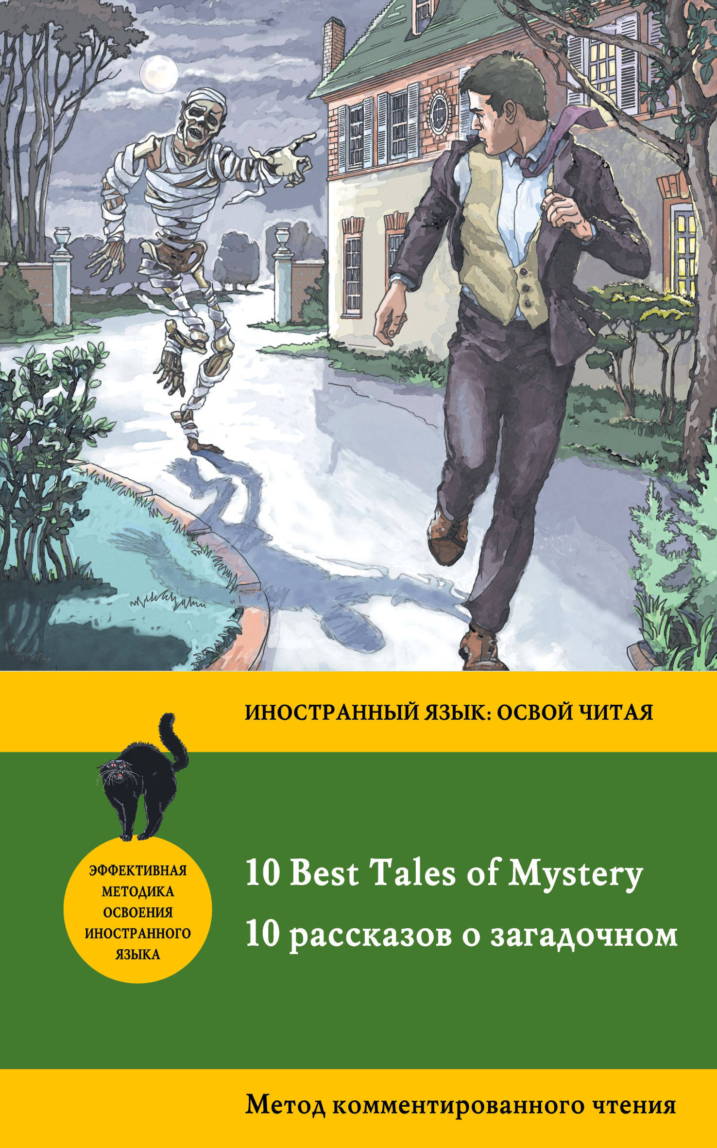 10 Best Tales of Mystery / 10 рассказов о загадочном. Метод комментированного чтения