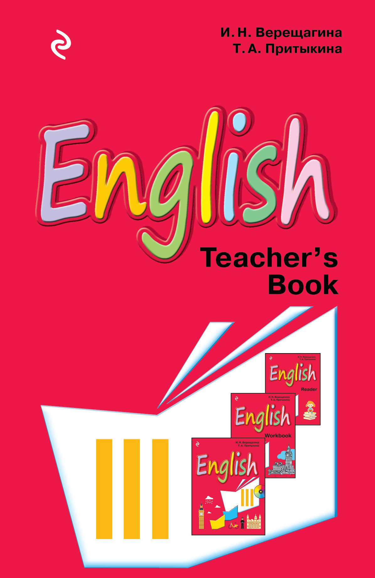 Изучение английского языка.