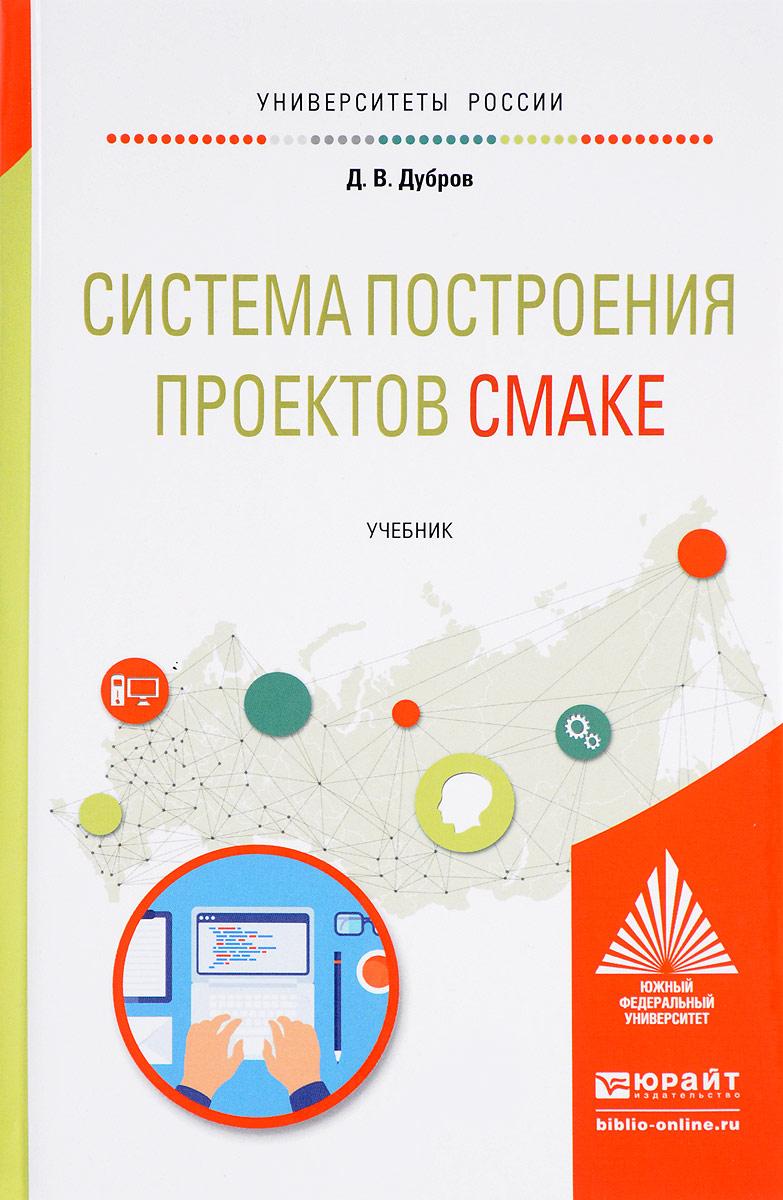 Система построения проектов CMake. Учебник