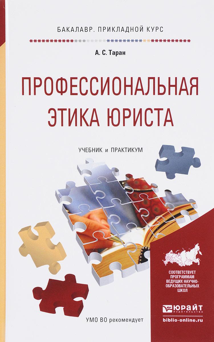 А. С. Таран Профессиональная этика юриста. Учебник и практикум обувь