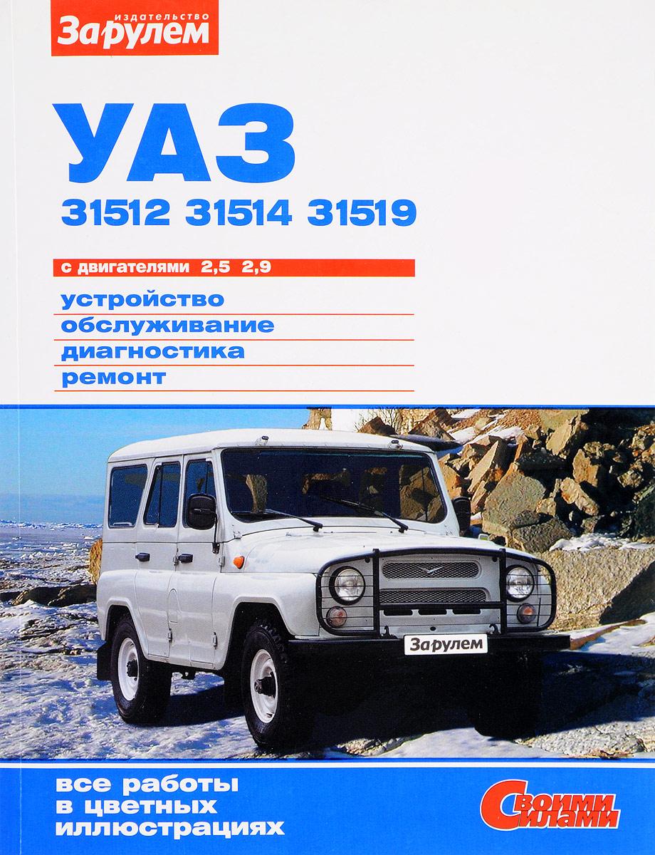 УАЗ-31512, -31514, -31519 с двигателями 2,5; 2,9. Устройство, обслуживание, диагностика, ремонт ревин а ред уаз 31512 31514 31519 с двигателями 2 5 2 9 устройство обслуживание диагностика ремонт