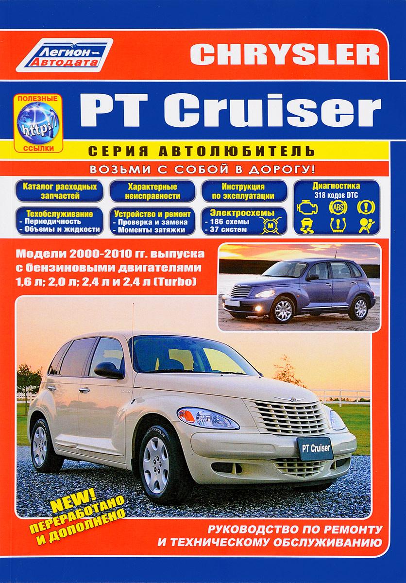 Chrysler PT Cruiser. Модели 2000-2010 годов  выпуска. Устройство, техническое обслуживание и ремонт chrysler pt cruiser 2 0 i 16v