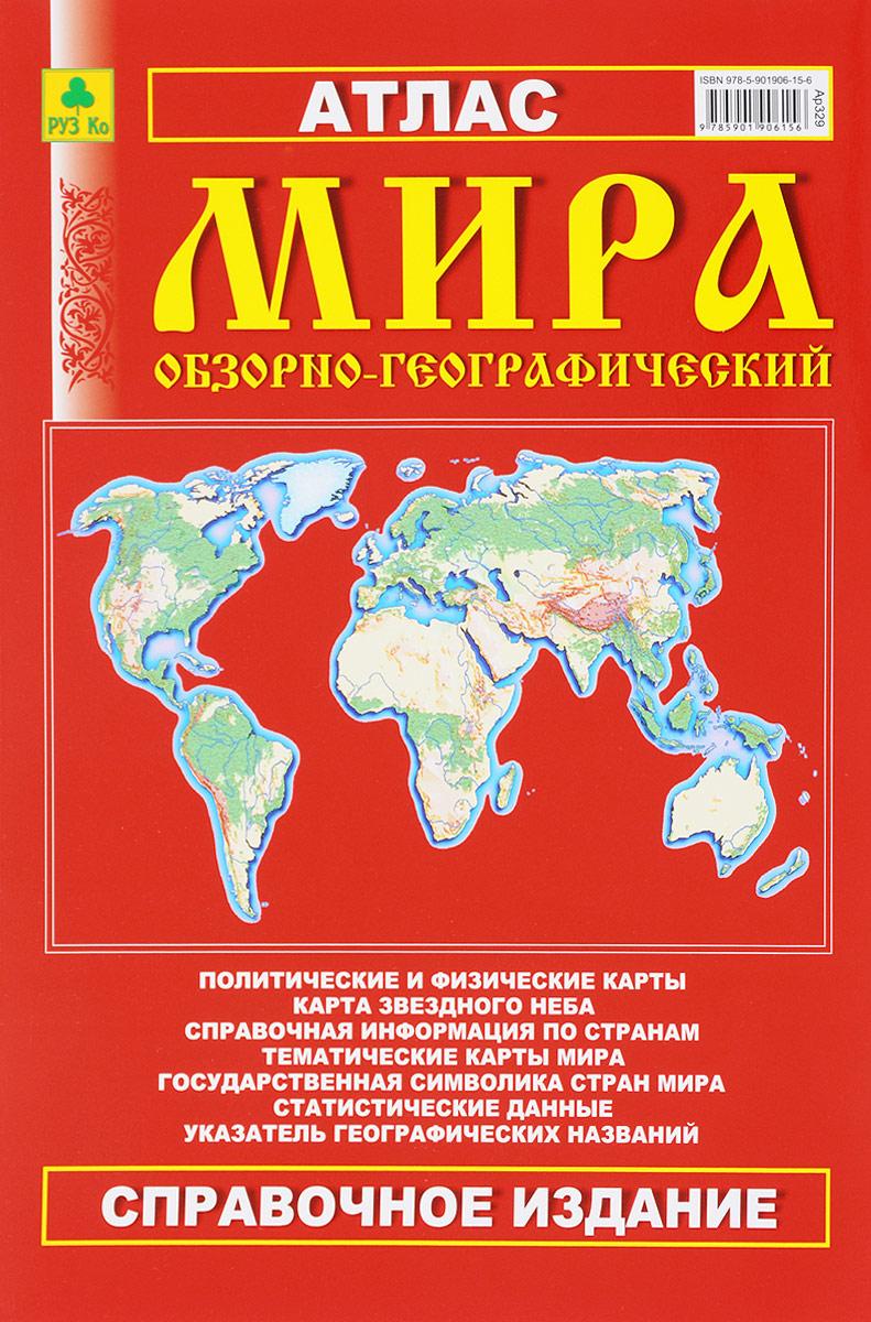 Обзорно-географический атлас мира кезлинг а ред обзорно географический атлас мира справочное издание
