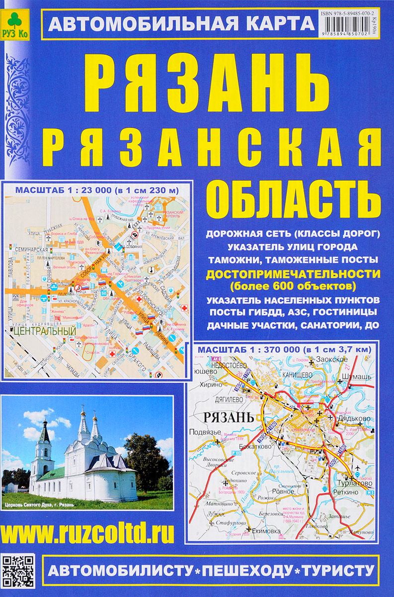 Рязань. Рязанская область. Автомобильная карта краснодар краснодарский край автомобильная карта