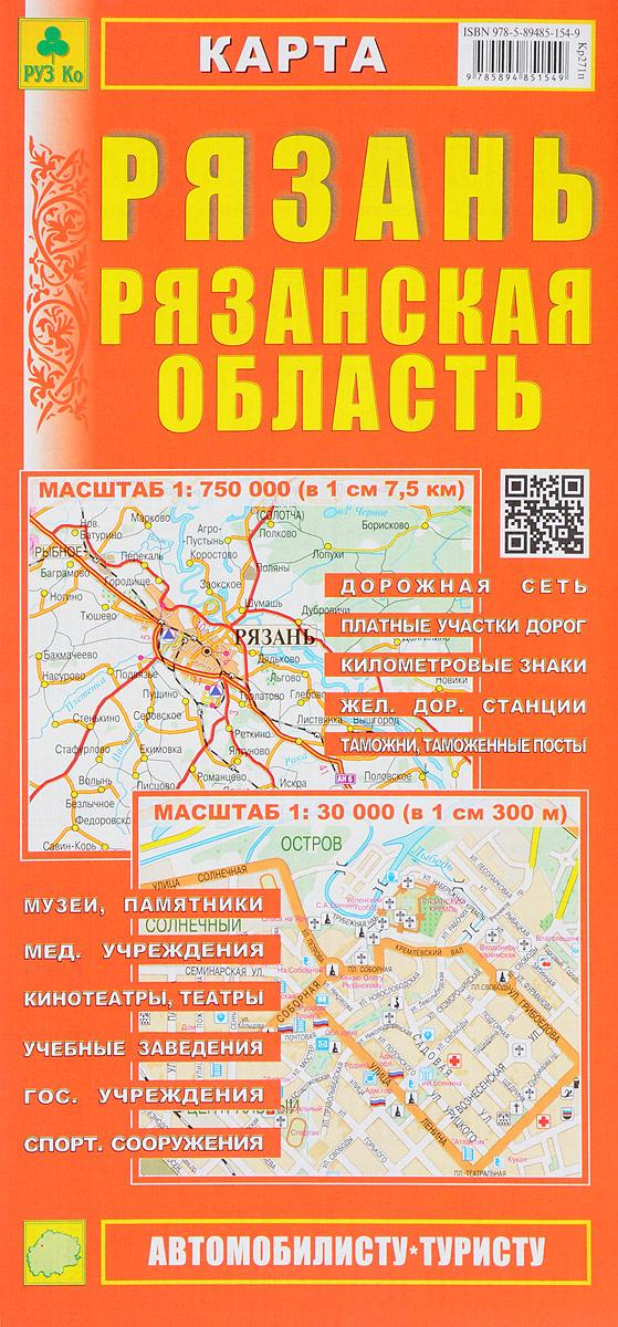 Рязань. Рязанская область. Карта