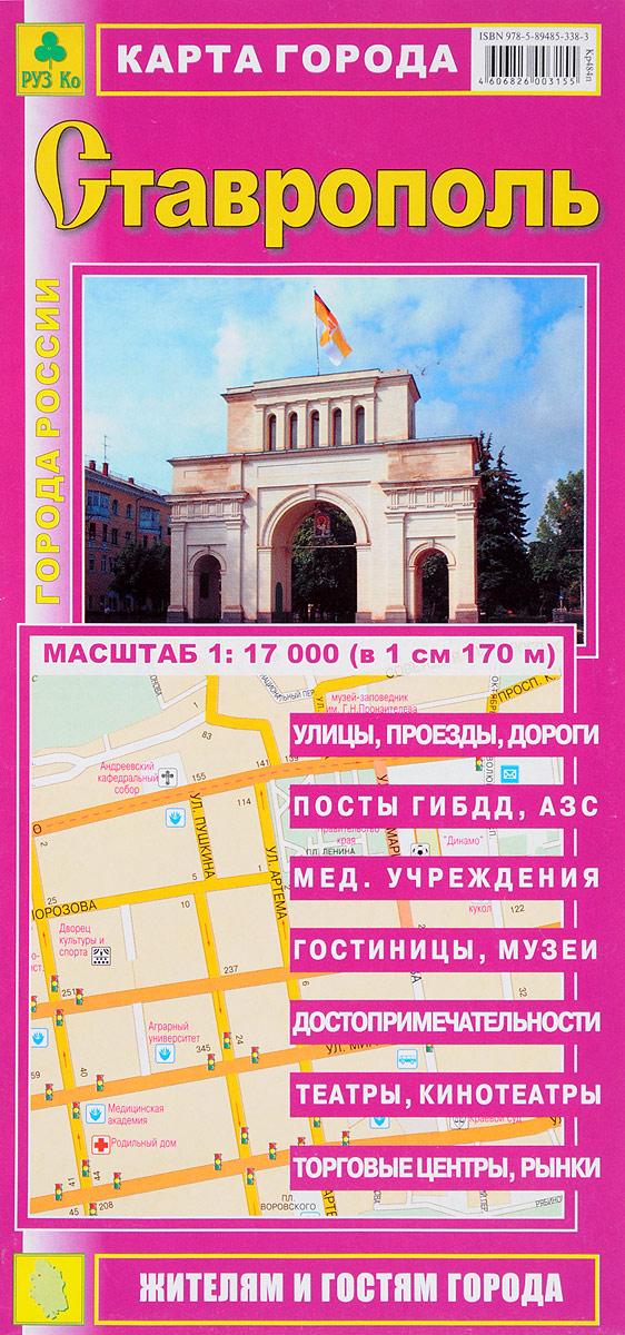 Ставрополь. Карта города щелково план города карта окрестностей