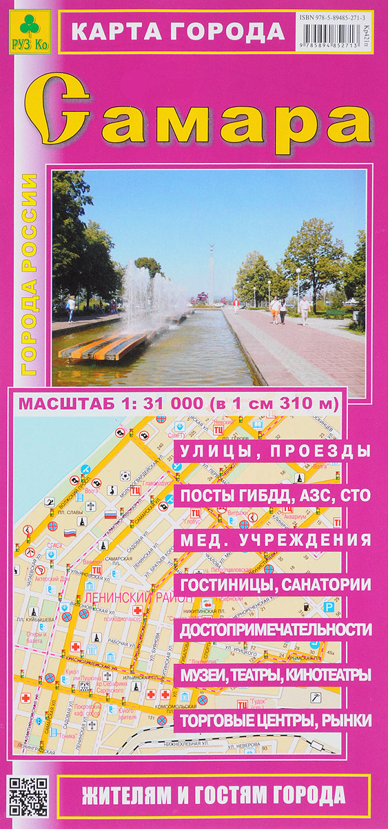 Самара. Карта города щелково план города карта окрестностей