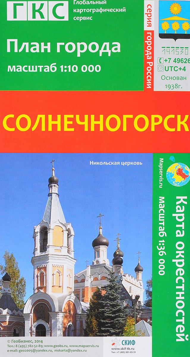 Солнечногорск. План города. Карта окрестностей тарифный план