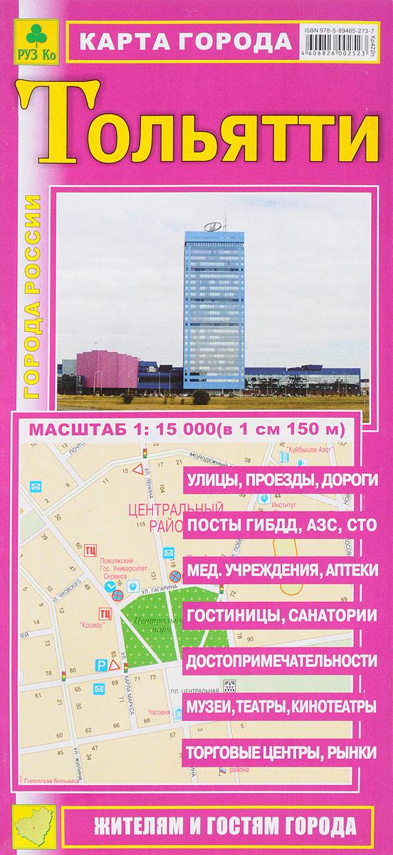 Тольятти. Карта города smooth выпрямление в тольятти